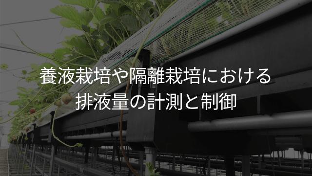 養液栽培や隔離栽培における排液量の計測と制御