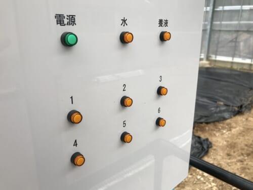 ゼロアグリ制御盤