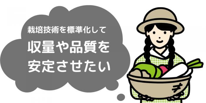 栽培技術 (1)